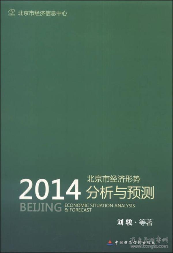 北京市经济形势分析与预测(2014)