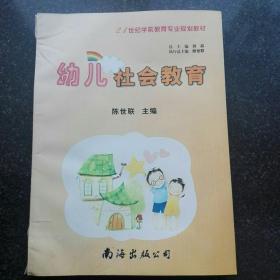 幼儿园社会教育:幼儿自我意识社会文化规范交往家庭社区教育等