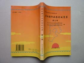 新时期河北农村的变革(唐山卷)【中共共产党河北历史资料丛书】