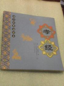孝经:国学经典诵读本