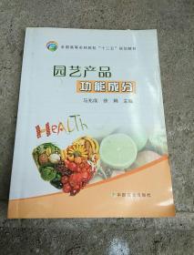 """园艺产品功能成分/全国高等农林院校""""十二五""""规划教材"""