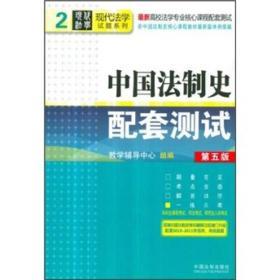 最新高校法学专业核心课程配套测试·现代法学试题系列:中国法制史配套测试(第5版)