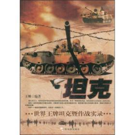 当天发货,秒回复咨询 全新正版:坦克//哈尔滨出版社/王姗 如图片不符的请以标题和isbn为准。