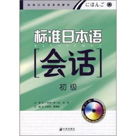 标准日本语会话(初级)