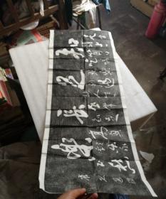 『老拓片』知足常乐(尺幅约96厘米X38厘米)