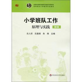 小学班队工作原理与实践-第3版 9787567542228