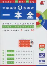 长喜英语:大学英语6级考试一本全(全译阅读)(2013上)