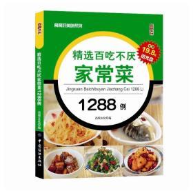 精选百吃不厌家常菜1288例