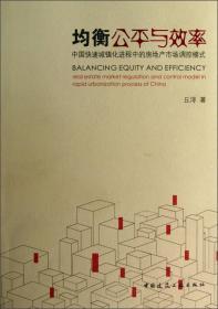 均衡公平与效率:中国快速城镇化进程中的房地产市场调控模式