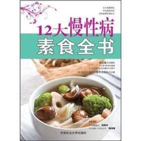 12大慢性病素食全书 9787565504327