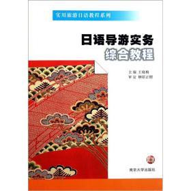 二手日语导游实务综合教程王晓梅南京大学出版社9787305084782