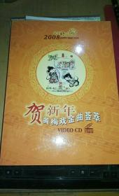 贺新年黄梅戏金曲荟萃邮册 邮票+光盘