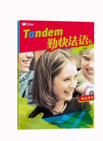 勤快法语2(学生用书)附光盘