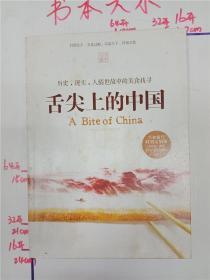 舌尖上的中国&237B500023