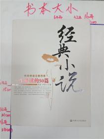 一生必读的50篇经典小说&237B500025I14