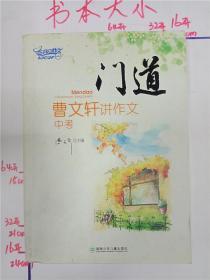 门道 曹文轩讲作文 中考&237B500038