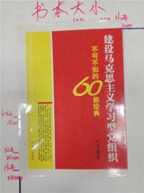 建设马克思主义学习型党组织不可不知的60部经典&237B500031