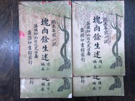 块肉余生述 (全四册) 商务印书馆 欧美名家小说