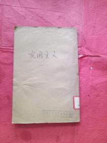 实用主义 民国十三年一月出版 自制书皮 馆藏