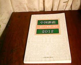 中国新疆事实与数字(日文版)