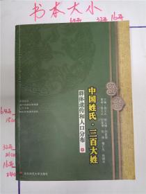 中国姓氏·三百大姓  群体遗传和人口分布. 中&237B500045K810.2