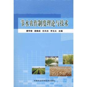 节水农作制度理论与技术