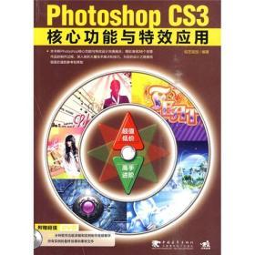Photoshop CS3核心功能与特效应用