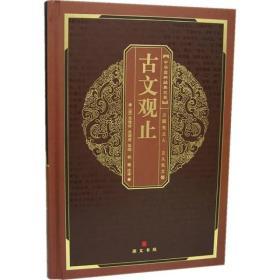 中华国粹经典文库:古文观止 9787540310899