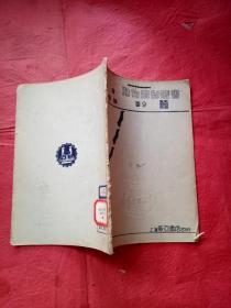 动物解剖丛书 卷9 蚕