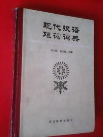 现代汉语难词词典【包邮挂刷】