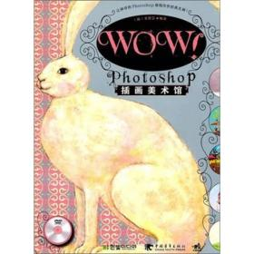 WOW!Photoshop插画美术馆(无DVD光盘)铜版彩印