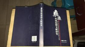 彝族传统信仰文献研究