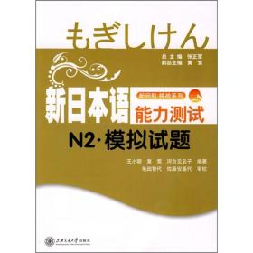 新日本语能力测试N2 模拟试题 王小丽 9787313063731