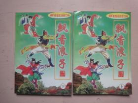 飘香浪子(上下 册)【1998年1版1印】
