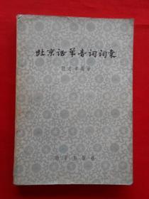 北京语单音词词汇
