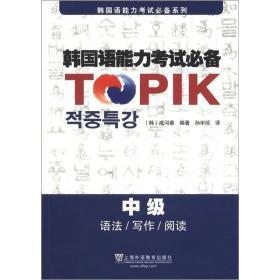 韩国语能力考试必备系列·韩国语能力考试必备(中级):语法、写作、阅读