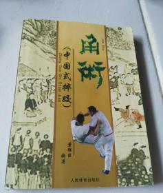 角术中国式摔跤
