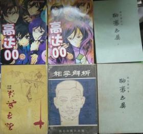 Z146 孙子兵法白话译解(92年1版3印、天津古籍书店影印出版)