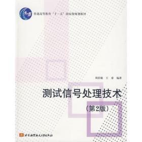 测试信号处理技术(第2版)