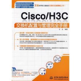 Cisco/H3C交换机配置与管理完全手册 王达 中国水利水电出版社 9787508466309