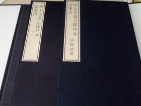 明毛氏汲古閣抄本酒邊詞(全1函1冊,大16開宣紙線裝) 彩印本,非常漂亮!