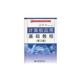 计算机应用基础教程(第三版)