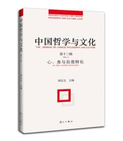 中国哲学与文化