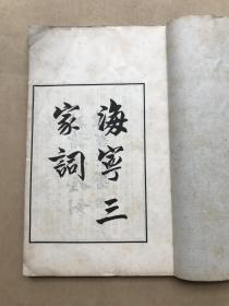 海宁三家词(32开线装一册全,共读楼1936年铅印本),陈乃乾校辑,收入潘廷章、陆嘉淑、查容三人所作词。