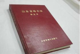 山东省地名录 --泰安市(一版一印)--33
