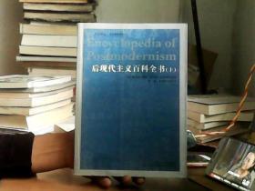 后现代主义百科全书(上册)