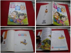 《千字文》,16开纪江红著,云南2007.12出版,6046号,图书