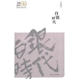 王小波诞辰60周年-白银时代