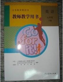 义务教育教科书七年级下英语教师教学用书
