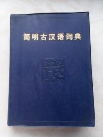 简明古汉语词典【包邮挂刷】